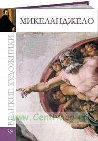 Великие художники. Том 38. Микеланджело Буонарроти