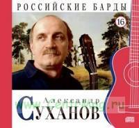 Российские барды. Том 16. Александр Суханов + CD