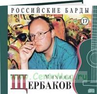 Российские барды. Том 17. Михаил Щербаков + CD