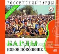 Российские барды. Том 20. Новое поколение + CD