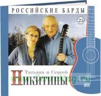 Российские барды. Том 25. Татьяна и Сергей Никитины + CD