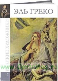 Великие художники. Том 47. Эль Греко