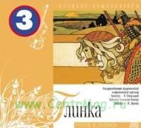 Великие композиторы. Продолжение. Том 3. Михаил Глинка + CD