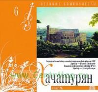 Великие композиторы. Продолжение. Том 6. Арам Хачатурян + CD