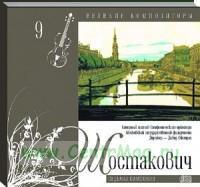 Великие композиторы. Продолжение. Том 9. Дмитрий Шостакович + CD