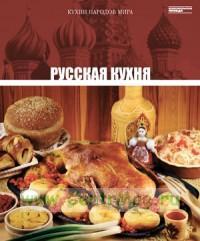 Кухни народов мира. Том 1. Русская кухня