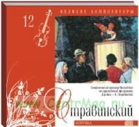 Великие композиторы. Продолжение. Том 12. Игорь Стравинский + CD