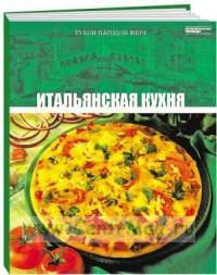 Кухни народов мира. Том 2. Итальянская кухня