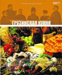 Кухни народов мира. Том 3. Грузинская кухня
