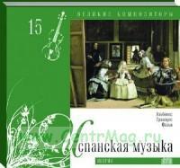 Великие композиторы. Продолжение. Том 15. Испанская музыка + CD