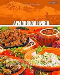 Кухни народов мира. Том 6. Армянская кухня