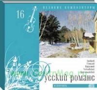 Великие композиторы. Продолжение. Том 16. Русский романс + CD