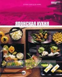 Кухни народов мира. Том 8. Японская кухня