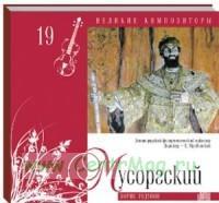 Великие композиторы. Продолжение. Том 19. Модест Мусоргский + CD