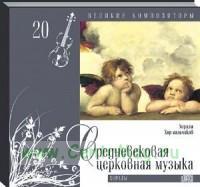 Великие композиторы. Продолжение. Том 20. Средневековая церковная музыка + CD