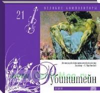 Великие композиторы. Продолжение. Том 21. Антон Рубинштейн + CD