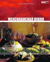 Кухни народов мира. Том 12. Мексиканская кухня