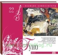 Великие композиторы. Продолжение. Том 22. Шарль Гуно + CD