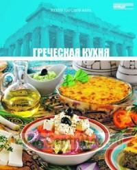 Кухни народов мира. Том 13. Греческая кухня