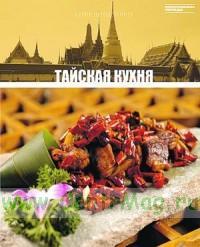 Кухни народов мира. Том 14. Тайская кухня