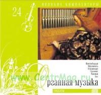 Великие композиторы. Продолжение. Том 24. Органная музыка + CD