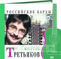 Российские барды. Том 26. Виктор Третьяков + CD