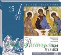 Великие композиторы. Продолжение. Том 25. Духовная музыка + CD