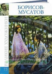Великие художники. Том 73. Виктор Борисов – Мусатов