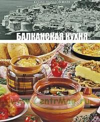Кухни народов мира. Том 18. Балканская кухня