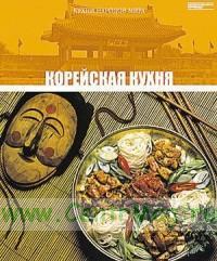 Кухни народов мира. Том 20. Корейская кухня