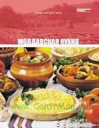 Кухни народов мира. Том 21. Молдавская кухня