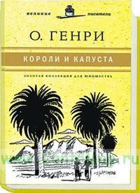 «Юношеская коллекция». Книга 11. «Короли и капуста»