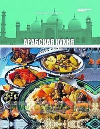 Кухни народов мира. Том 25. Арабская кухня