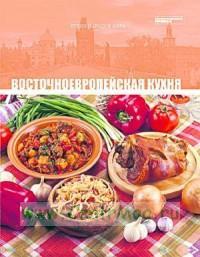 Кухни народов мира. Том 26. Восточноевропейская кухня