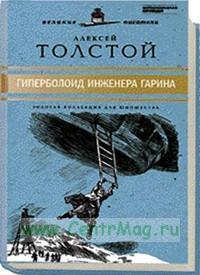 «Юношеская коллекция». Книга 12. «Гиперболоид инженера Гарина»