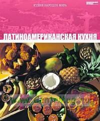 Кухни народов мира. Том 29. Латиноамериканская кухня