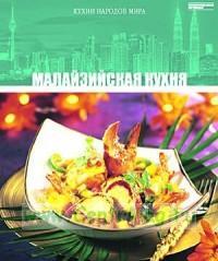 Кухни народов мира. Том 30. Малазийская кухня