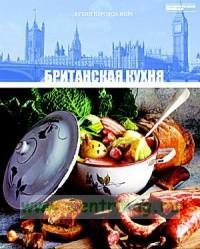Кухни народов мира. Том 31. Британская кухня