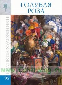 Великие художники. Том 95. Сборник «Голубая роза»