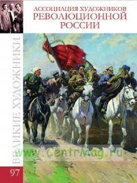 Великие художники. Том 97. Сборник «Ассоциация художников революционной России»