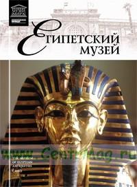Великие музеи мира. Том 4. Египетский музей