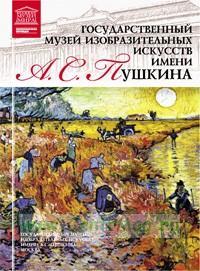 Великие музеи мира. Том 16. Пушкинский музей