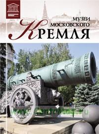 Великие музеи мира. Том 30. Кремль (Москва)