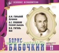 Великие исполнители. Том 11. Борис Бабочкин + CD