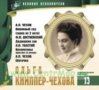Великие исполнители. Том 13. Ольга Книппер-Чехова + CD