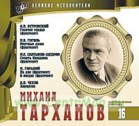 Великие исполнители. Том 16. Михаил Тарханов + CD