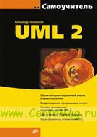 UML 2 Самоучитель