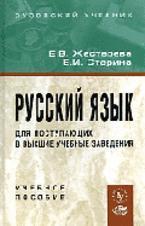 Русский язык: учебное пособие для поступающих в высшие учебные заведения.
