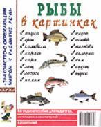Рыбы в картинках: наглядное пособие для педагогов, логопедов, воспитателей, родителей.