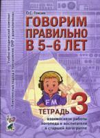 Говорим правильно в 5-6 лет: Тетрадь 3 Взаимосвязи работы логопеда и воспитателя в старшей логогруппе. В 3-х ч Ч:3